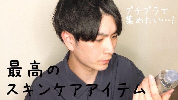 男子大学生のスキンケアルーティーン【無印良品・プチプラ 】
