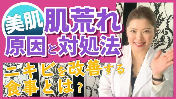〈美肌〉ニキビを改善する食事とは?肌荒れの原因と対処法!【(一社)日本ビューティーフード協会】