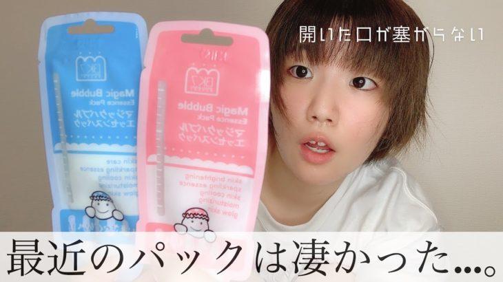 【韓国コスメ】マジックバブルエッセンスパック