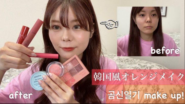 【곰신일기】王道韓国コスメを使って韓国風メイクに挑む【한일커플/日韓カップル】