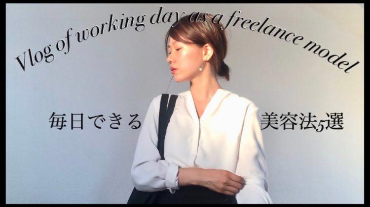 簡単!毎日できる5つの美容法❤︎【24歳モデル・シェアハウス住み】お仕事の日vlog ゆるっとオーガニックLIFE