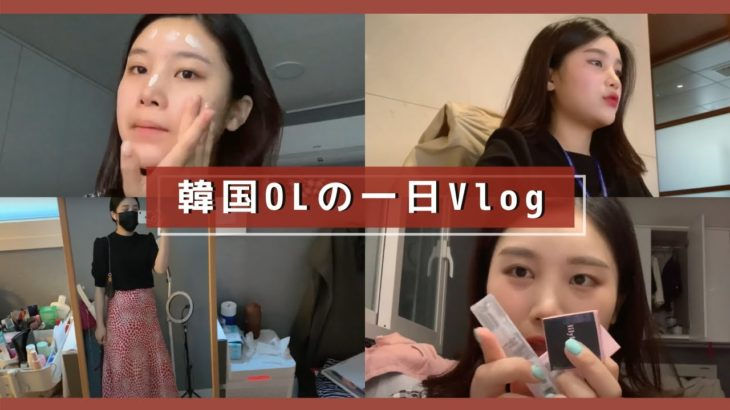 【韓国vlog】韓国人OLの一日に密着!韓国コスメの購入品紹介も♡