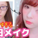 【詐欺】毎日メイク 〜女は加工してナンボ〜 Everyday Makeup