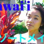 ハワイ♡リゾート♡バケーションメイク | monaRISAsmiles