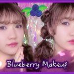 【果実メイクシリーズ】ブルーベリーメイク♡Blueberry Makeup【詐欺メイク】