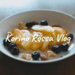 パレオダイエット中でも食べられる健康スイーツを作る【Vlog#5】