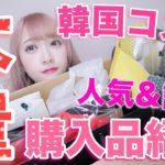 【大量】韓国コスメ購入品紹介!感動!大興奮!人気コスメいっぱいGETしたぁああ!!!