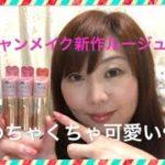 【キャンメイク】可愛い❤︎生レアルージュ3色レビュー!