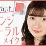 一重向け♡ヘルシーなオレンジコーラルメイク 岸本美咲【MimiTV】