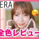 【OPERA】新リップティント全色レビュー【プチプラコスメ】
