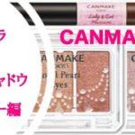 【キャンメイク】新作ロイヤルパールアイズ・限定レディ&ガールマスカラ