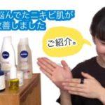 【ニキビ肌改善】お肌の為にしたこと。スキンケアの紹介もします。