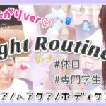 【学生のナイトルーティン🌙】休日のお風呂上がりver♡スキンケア/ヘアケア/ボディケア♡NightTimeRoutine2019