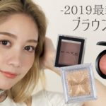 【マット×大粒ラメ】2019最新ブラウンメイク 久恒美菜【MimiTV】