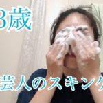 【借金生活】女芸人の地味すぎるスキンケア