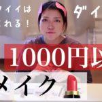 1000円で出来るエロかわメイク!