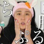 【美容大国】超絶ぷるんぷるんの肌になる方法‼【韓国スキンケア】