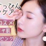 【韓国コスメ】潤いすっぴんになれる!〜スキンケア、ベース、アイメイク紹介〜