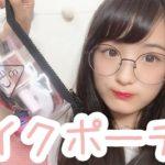 【中学3年生】メイクポーチの中身紹介-My makeporch-