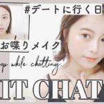 【CHITCHAT】デート行く日のメイク💄ゆるくお喋り!!よく聞かれる質問にも答えました♡