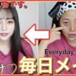 """【詐欺メイク】1年ぶりに""""少し大人になった?""""あぽの毎日メイク!💓~Everyday Makeup!2019~"""