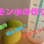 【ダイエット】健康にも良いレモン水の作り方🍋【レシピ】