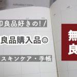 【リピ買い】無印良品購入品!食品・スキンケア・手帳など!🤤💜