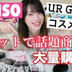 【ダイソー購入品】URGLAM・美容グッズ・コスメ収納大量購入【話題商品DAISO】