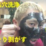 【メンズスキンケア 】海外で大流行 毛穴洗浄 黒ずみ落とし BLACK PACK