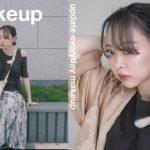 【GRWMメイク記録1103】紅葉メイク🍁+最近の話!makeup tutorial