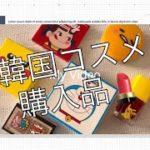 [購入品] #韓国コスメ 可愛い💕コスメを購入しました🥰 #Koreacosme