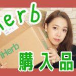 【購入品】iherbで大量買い!コスメも食料品もたくさん買いました。