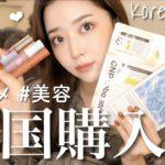 【購入品】これは買うべき!韓国購入品紹介❤︎【コスメ・パック】