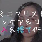 【ミニマリスト】スキンケア&コスメ購入と捨て作業【1.5倍速】