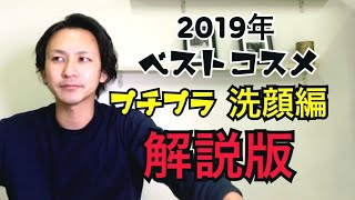 【解説】2019年ベストコスメ 【プチプラ 洗顔 編】の詳しい内容を解説していきます!!
