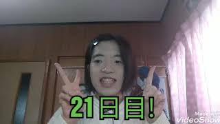 【365日メイク20日目】フューチャリングガール風メイクやってみた!【アイカツ!】