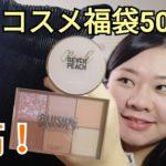 ネタバレ【CLIO福袋】5000円のコスメ福袋を買ったよ!中身開封します【韓国コスメ・クリオ】