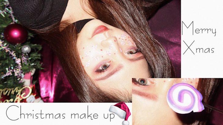 【Christmas makeup】楽しくクリスマスメイクしよ💄🎄💗