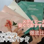 【韓国コスメ】JMsoltion제이엠솔루션のパック18種類徹底比較!!!同じメーカーでも全然ちがう!!!【第一段】