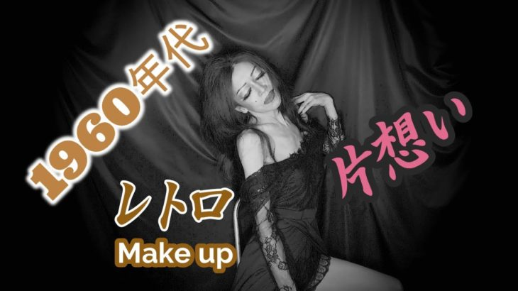 Modern 1960's Inspired Makeup Tutoria お手本は海外メイク【レトロ  モダン メイク】【1960年代メイク】変身メイク