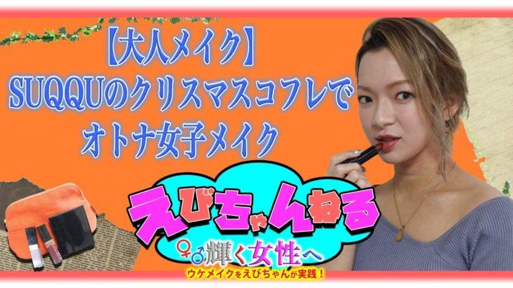 【大人メイク】SUQQUのクリスマスコフレでオトナ女子メイク