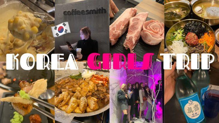【韓国旅行VLOG】女だらけの韓国食旅4泊5日〜キチガイ多めでお送りします〜