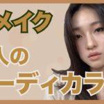 【韓国メイク】秋メイク、韓国で流行りのヌーディカラーで大人可愛いメイク!makeup/naturalrip