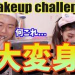 【メイク】よききとメイクポーチ交換したらどんな顔になるか!爆笑 switch makeup pouch challenge!!