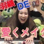 【メイク】二人羽織で可愛くメイク出来るのか!?