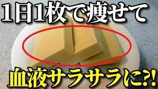 高野豆腐を一日一枚食べると…健康とダイエットに良い?血液をサラサラにして痩せられる高野豆腐の魔力とは?