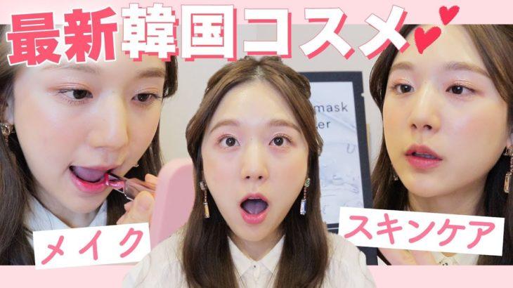 【韓国メイク】最新の韓国コスメとスキンケアをご紹介♡