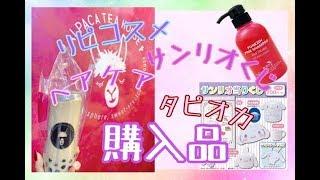 【購入品】ヘアケア用品 リピコスメ サンリオくじ タピオカ ★もこもこの冬★