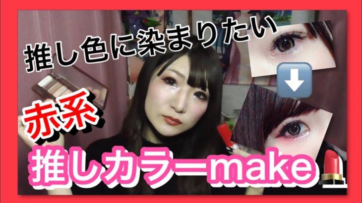 【赤系推しカラーメイク】元美容部員兼ゲーマーのゆるメイク紹介