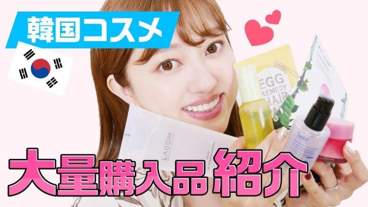 【韓国コスメ】絶対買うべき!菊地亜美のおすすめ大量購入品紹介